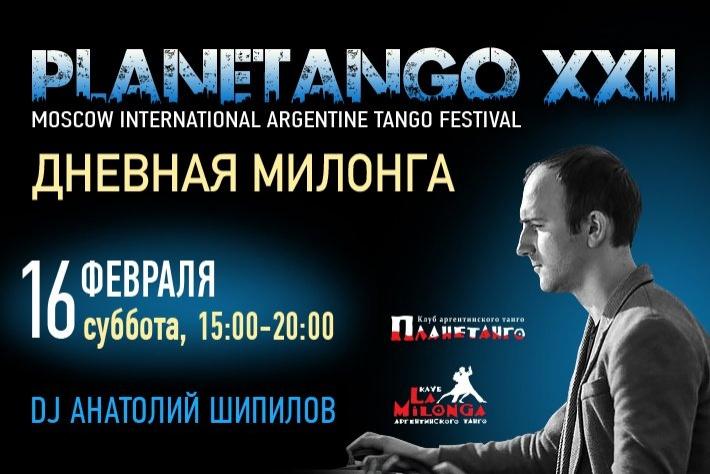 Первая дневная милонга фестиваля  «Planetango-XX». DJ - Анатолий Шипилов!
