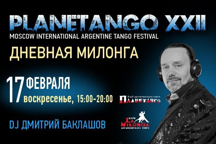 Вторая дневная милонга фестиваля «Planetango-XX». DJ - Дмитрий Баклашов!
