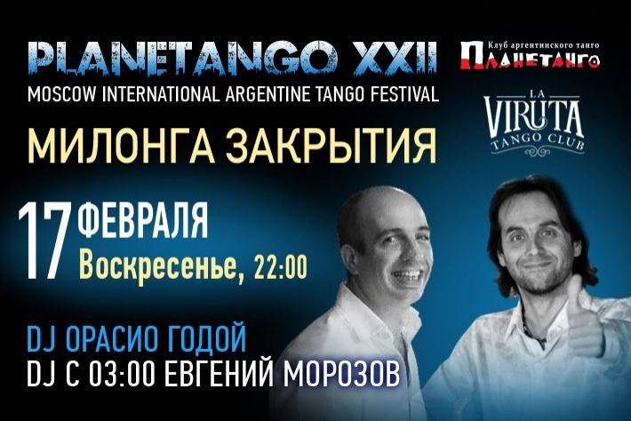 Финальная Милонга Фестиваля «Planetango-XXII». DJ Орасио Годой! Вариации в стиле клуба «La Viruta»!