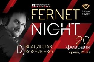Милонга Fernet Night! DJ - Владислав Корниенко!