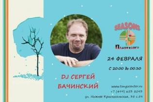 Милонга Seasons! DJ - Сергей Бачинский!