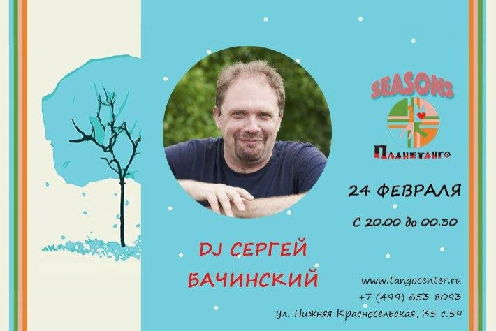 Милонга Seasons! DJ - Сергей Бачинский!