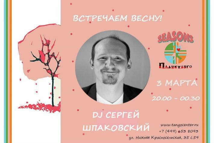 Милонга Seasons! Встречаем весну! DJ - Сергей Шпаковский!