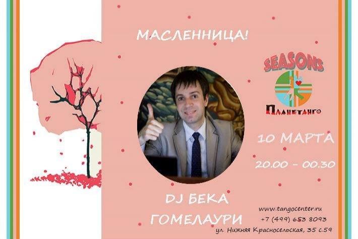 Милонга Seasons! Масленичная! DJ - Бека Гомелаури!