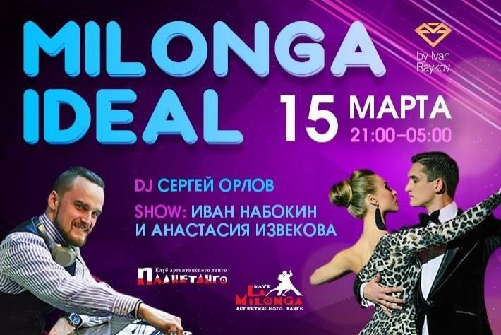 Милонга IDEAL! DJ - Сергей Орлов! Шоу - Иван Набокин и Анастасия Извекова!