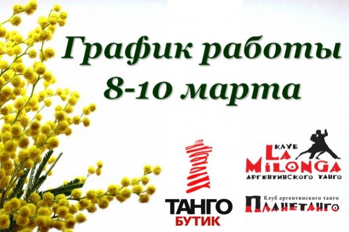 График работы клубов и Танго-Бутика 8-10 марта