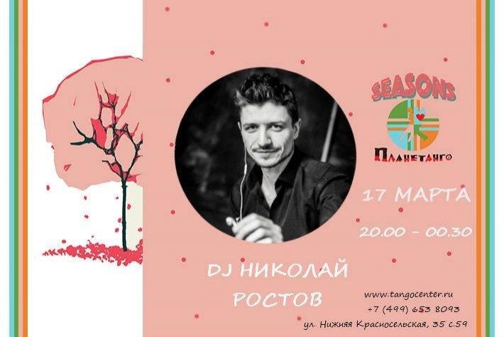 Милонга Seasons! Масленичная! DJ - Николай Ростов!