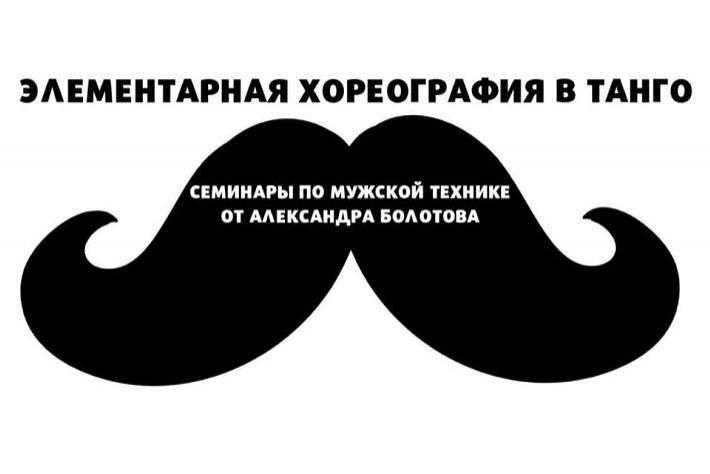 Элементарная хореография в танго с Александром Болотовым!