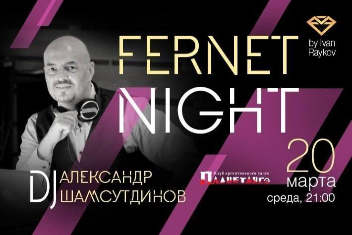 Милонга Fernet Night! DJ - Александр Шамсутдинов!