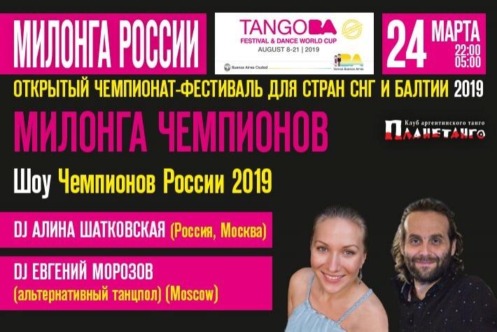 Милонга Чемпионов Чемпионата-Фестиваля «Милонга России 2019»! Два диджея! Выступления Чемпионов!