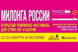 Тайминг чемпионата Милонга России 2019