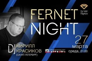 Милонга Fernet Night! DJ - Кирилл Красиков!