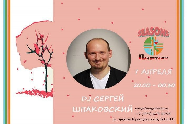 Милонга Seasons! DJ - Сергей Шпаковский!