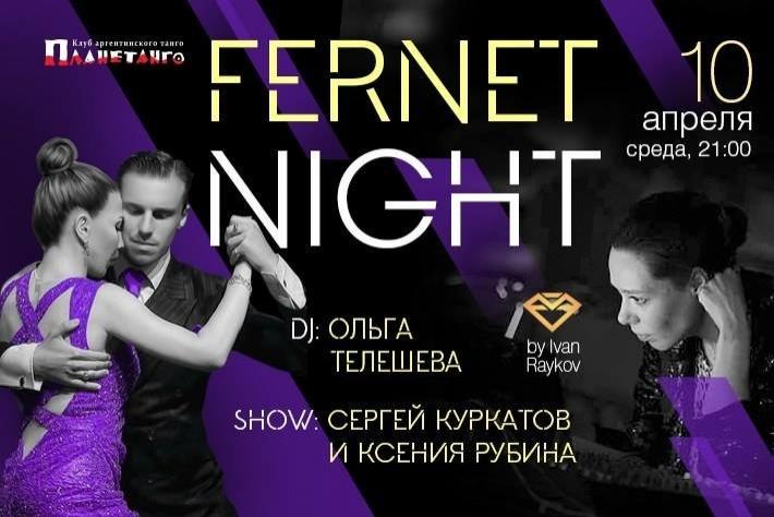 Милонга Fernet Night! DJ - Ольга Телешева! Шоу - Сергей Куркатов и Ксения Рубина!