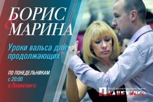 «Весенний вальс» с Борисом Мандрабурой и Мариной Пекаревой в Планетанго!