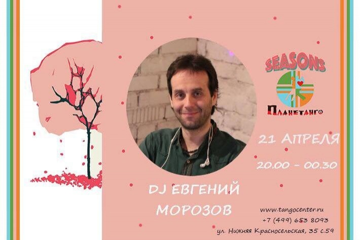 Милонга Seasons! DJ - Евгений Морозов!