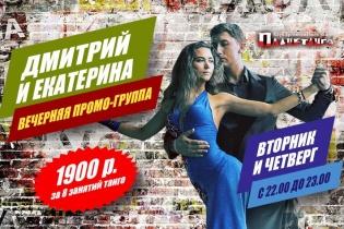 Промо-урок танго от Дмитрия Мокеева и Екатерины Малько! Спец предложение для ночных танцоров!