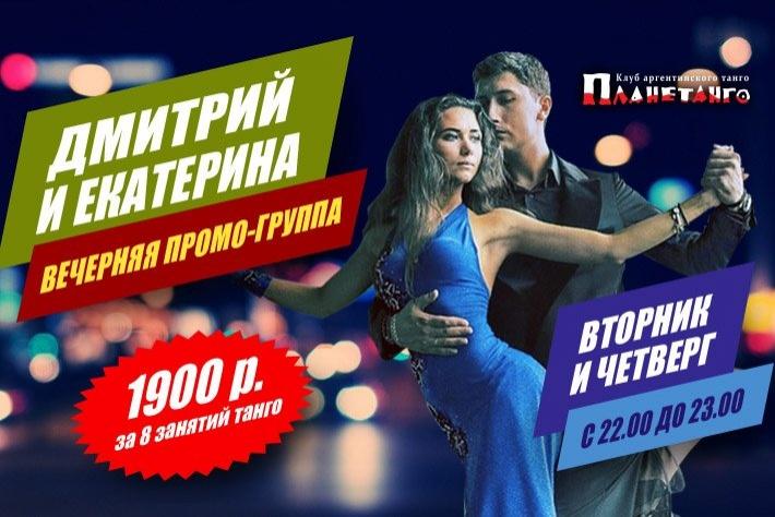 Промо-урок танго от Дмитрия Мокеева и Екатерины Малько! Спец.предложение для ночных танцоров!