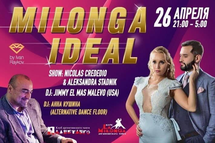 Милонга IDEAL! DJ - Jimmy El Mas Malevo! DJ альтернативного танцпола - Анна Кушина! Шоу - Николас Кредедио и Александра Стадник!