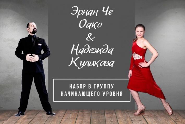Пробный урок аргентинского танго для начинающих от Эрнана Че Оако и Надежды Куликовой. М.Бауманская/м.Красносельская!