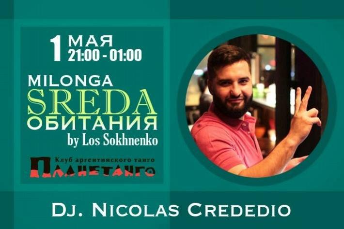 Милонга SREDA Обитания! DJ - Николас Кредедио!