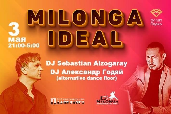 Милонга IDEAL! DJ - Себастьян Альзогарай! DJ альтернативного танцпола - Александр Годяй Исаенко!