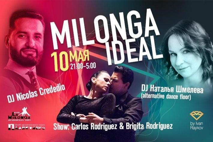 Милонга IDEAL! Шоу - Карлос и Бригита Родригес! DJ - Николас Кредедио! DJ альтернативного танцпола - Наталья Шмелева!