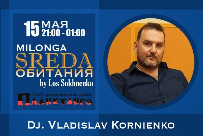 Милонга SREDA Обитания! DJ - Владислав Корниенко!