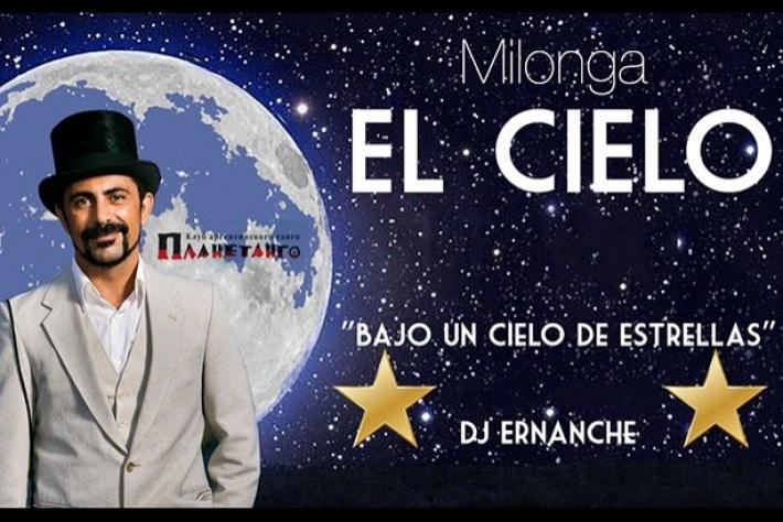 Милонга El Cielo - танцуем на Крыше и в Планетанго! DJ - Эрнан Че Оако!