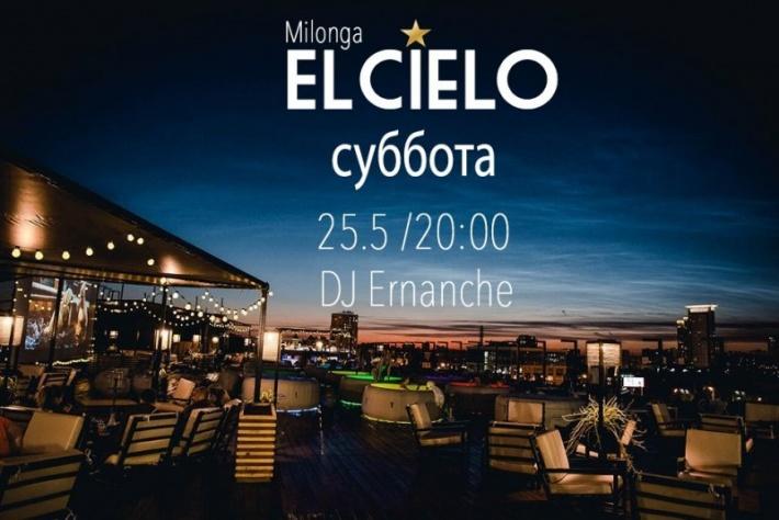 Милонга El Cielo в Каминном зале Планетанго (Крыша закрыта по погодным условиям)! DJ Эрнан Че!