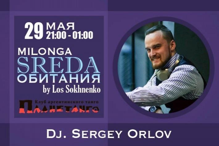 Милонга SREDA Обитания! DJ - Сергей Орлов!