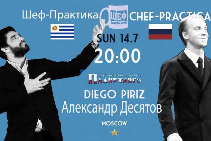 Шеф-практика 14 июля с 20:00 в Планетанго с Диего Пирицем и Александром Десятовым!