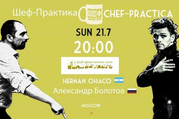 Шеф-практика 21 июля с 20:00 в Планетанго с Эрнаном Че и Александром Болотовым!
