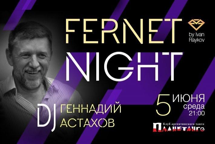 Милонга Fernet Night! DJ - Геннадий Астахов!