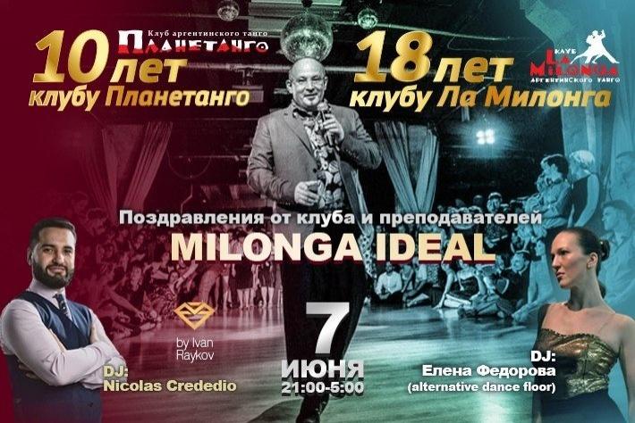 Юбилейная милонга Планетанго - 10 ЛЕТ со дня первой милонги!!! DJ - Николас Кредедио! DJ альт.танцпола - Елена Федорова!