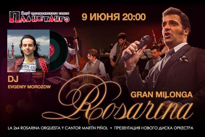 9 июня Милонга с оркестром La 2x4 Rosarina