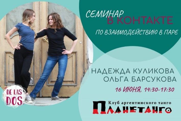 В контакте! Семинар-интенсив по взаимодействию в паре с Ольгой Барсуковой и Надеждой Куликовой 16 июня с 14:30 до 17:30 в Планетанго
