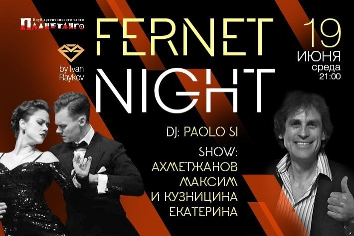 Милонга Fernet Night! DJ - Паоло Си! Шоу - Максим Ахметжанов и Екатерина Кузницина!