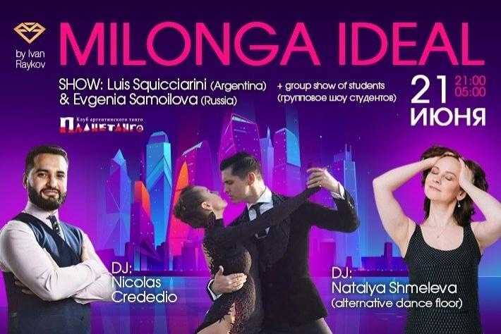 Милонга IDEAL! DJ - Николас Кредедио! DJ альт.танцпола - Наталья Шмелева! Шоу - Луис Сквичиарини и Евгения Самойлова!