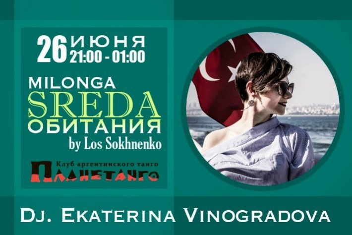 Милонга SREDA Обитания! DJ - Екатерина Виноградова!