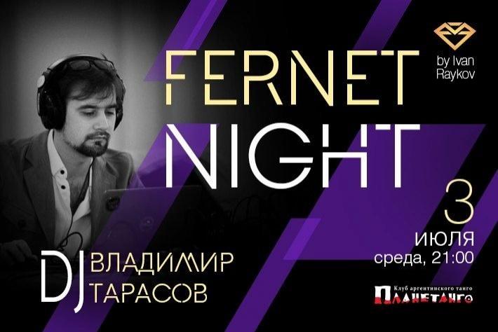 Милонга Fernet Night! DJ - Владимир Тарасов!