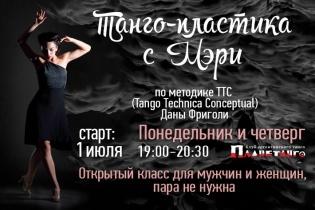 Танго-пластика с Мэри по методике ТТС Даны Фриголи в Планетанго: каждые понедельник и четверг 19:00-20:30!