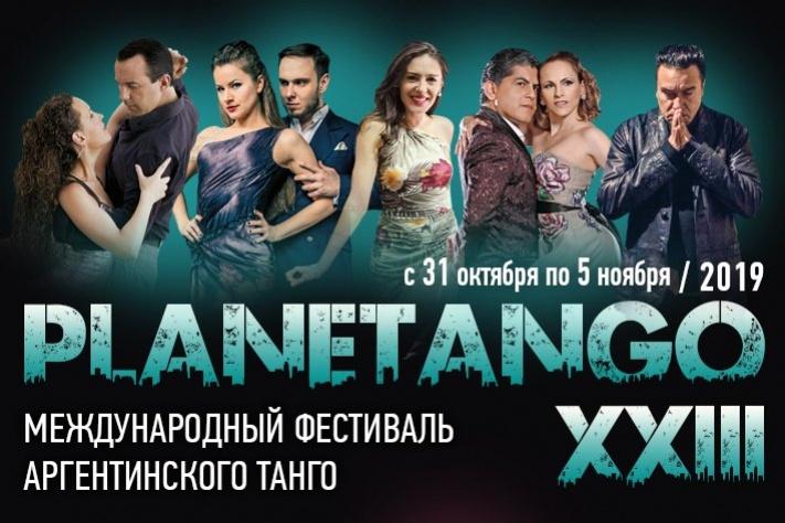 Планетанго XXIII c 31 октября по 5 ноября. Регистрация открыта!