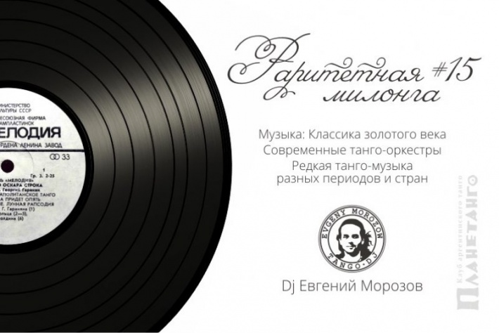 Раритетная милонга в Планетанго! DJ - Евгений Морозов!