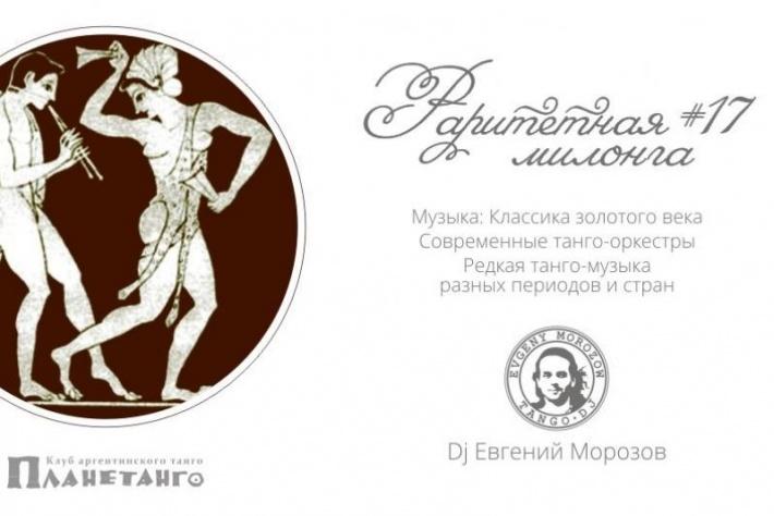 Раритетная милонга в Планетанго! Тема - греческое танго! DJ - Евгений Морозов!