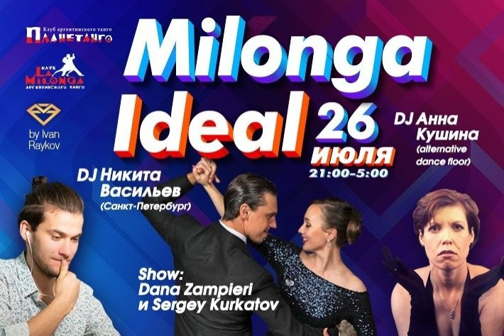 Milonga IDEAL - идем в гости на ВинЗавод! DJs Никита Васильев и Анна Кушина! Шоу - Сергей Куркатов и Дана Зампиери!