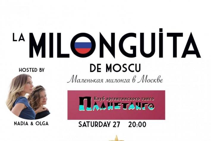 Милонгита в Каминном зале Планетанго! DJ-дуэт - Надежда Куликова и Ольга Барсукова!