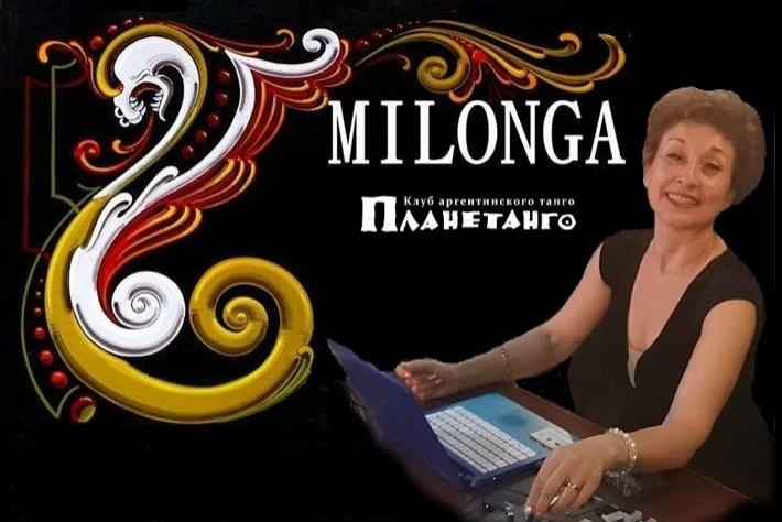 Милонга в Планетанго «Привет отпускникам»! DJ - Сусанна Джованини!
