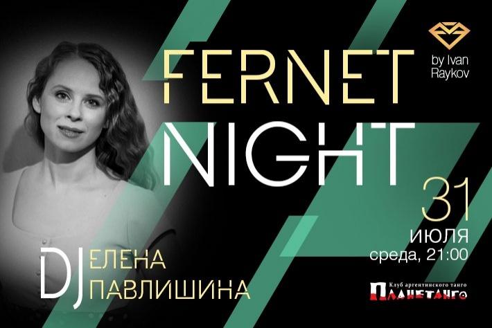Милонга Fernet Night! DJ - Елена Павлишина!