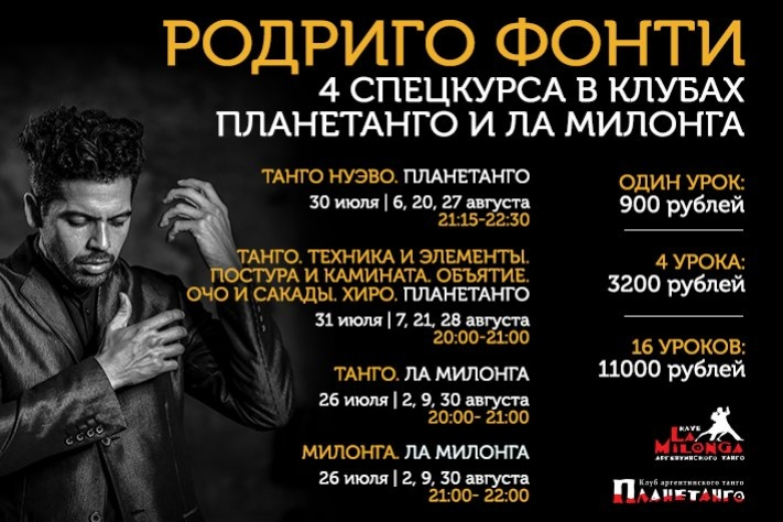 4 спецкурса с Родриго Фонти в клубах Ла Милонга и Планетанго с 26 июля по 30 августа